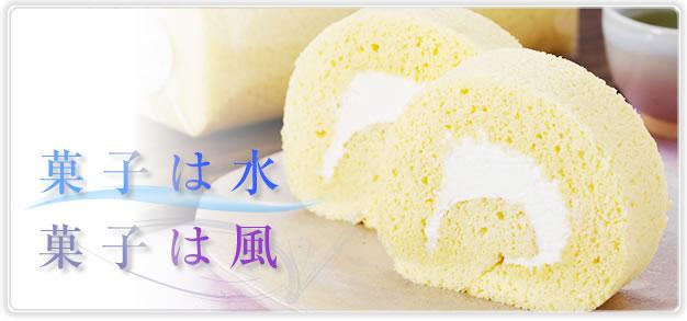 群馬県 玉村町 みよし乃製菓舗:生ロールケーキ チーズスフレリアン 洋菓子 こだわり